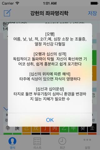 강헌의 좌파명리학 screenshot 4