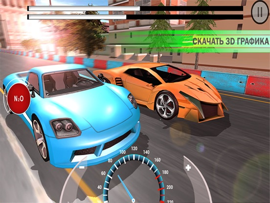 Speed Car Drag Racing 3D: автомобили быстрой улицы на iPad