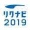 リクナビ2019 新卒向け就活準備アプリ
