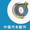 中国汽车配件微平台 Wiki