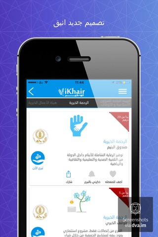 آي خير للتبرع  iKhair Donation screenshot 2