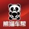 68.熊猫车帮