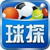 球探体育—提供全球足球联赛比分