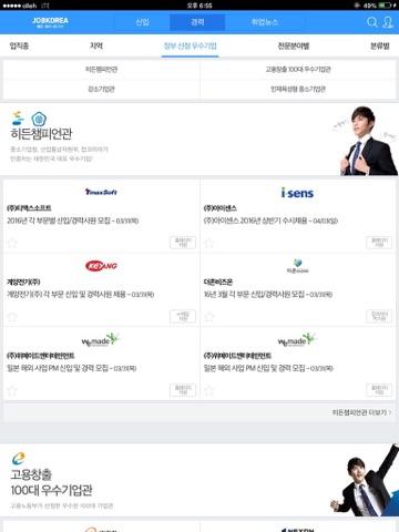 취업은 잡코리아 – 신입 경력 취업의 모든 것 screenshot 4