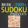 Sudoku 1000+ Puzzles