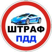Road fines Russia - ПДД+Авто штраф 2017