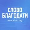 Библейской церкви Слово Благодати iSlovo