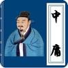 中庸 - 国学经典之儒家的最高道德准则解读