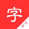 新中文字典-漢字部首拼音成語古詩詞