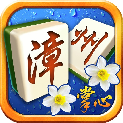 掌心漳州麻将官方版app icon图