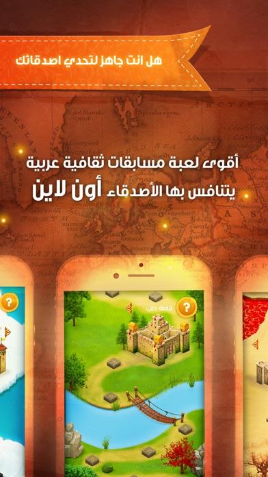 قلعة المعرفةلقطة شاشة2