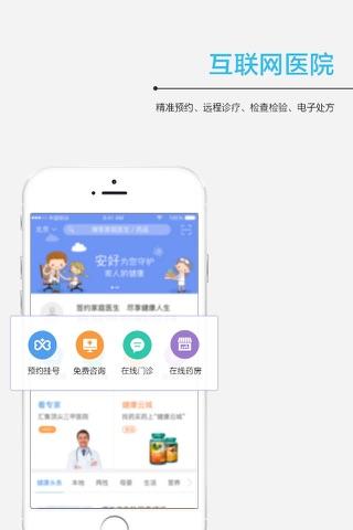 安好 - 全国家庭医生服务平台 screenshot 2