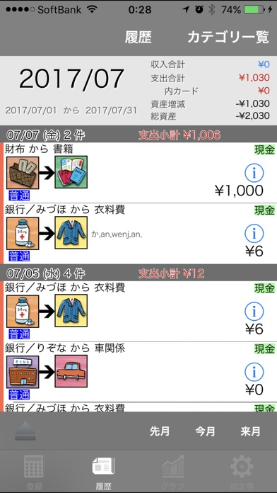 かんたん家計簿iMoneyFlow screenshot1