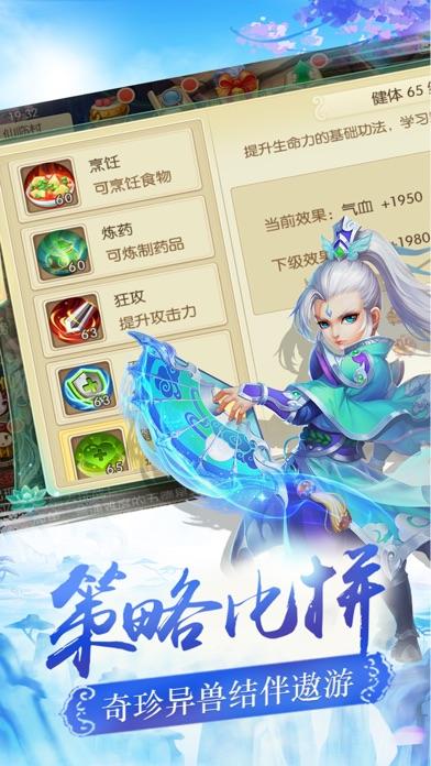 仙境修仙-Q萌梦幻修仙回合制经典手游 Screenshot 2
