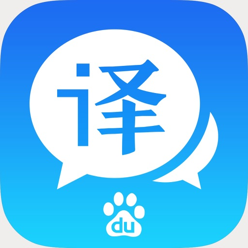 百度翻译 Baidu Translate