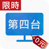 (TAIWAN ONLY) TV App: News Line & TV Series Wiki