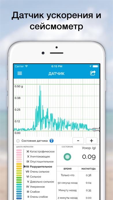 eQuake - землетрясения, оповещения, сеть датчиковСкриншоты 5