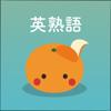 mikan 英熟語 Wiki