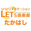 LET'S倶楽部 たかはし Wiki
