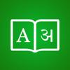Hindi English Translator India Travel Dictionary