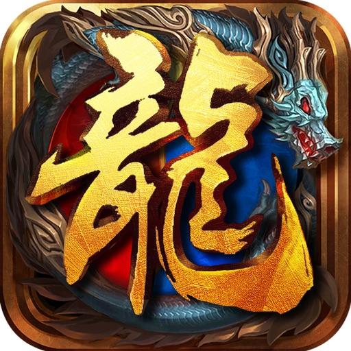传奇手游3D热血世界 - 经典荣耀永恒1.76!
