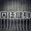 Zhao Rui - 囚徒健身™ - 初学者入门篇 artwork