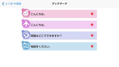 らく旅 中国語 screenshot1