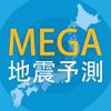 JESEA - MEGA地震予測〜地殻を監視して地震を予測〜 artwork