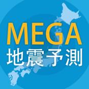 MEGA地震予測〜地殻を監視して地震を予測〜