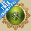 Al Quran قران - Quran Audio, Qoran, Coran Islam