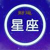 星座运势大师-高端商务专业版(日、周、月、年) Wiki