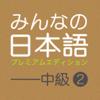 大家的日语 中级2 Wiki