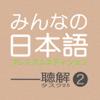 大家的日语 听力入门2 Wiki