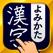 漢字読み方検索 - 手書き漢字読み方検索辞典