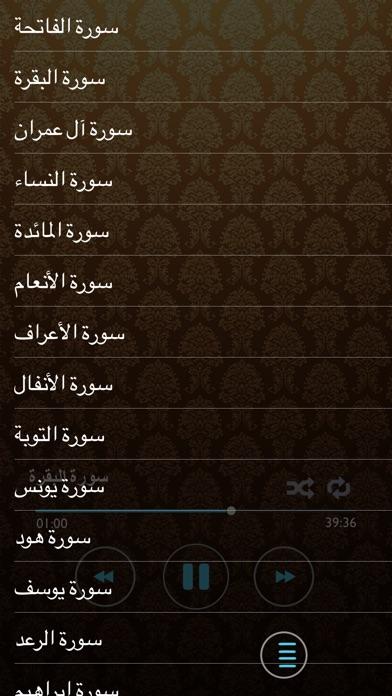 القرآن كاملاً ـ ماهر المعيقلي ـ بدون نتلقطة شاشة1