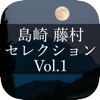 MasterPiece Shimazaki Toson Selection Vol.1