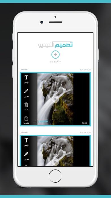برنامج تصميم الفيديو و الكتابةلقطة شاشة1