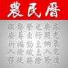農民日曆 Wiki
