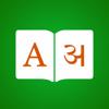 iThinkdiff - Hindi Translator - English Hindi Dictionary  artwork