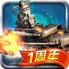 【戦艦】Warship Saga ウォーシップサーガ Wiki