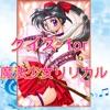 クイズ for 魔法少女リリカル app free for iPhone/iPad