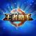 超神助手 for 王者荣耀 - 最强符文装备攻略盒子