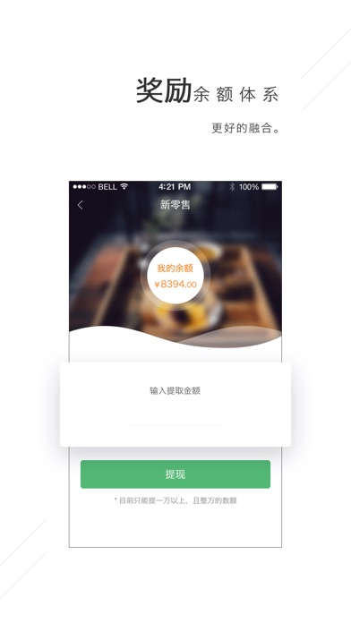 download 吉粮零售合伙人 appstore review