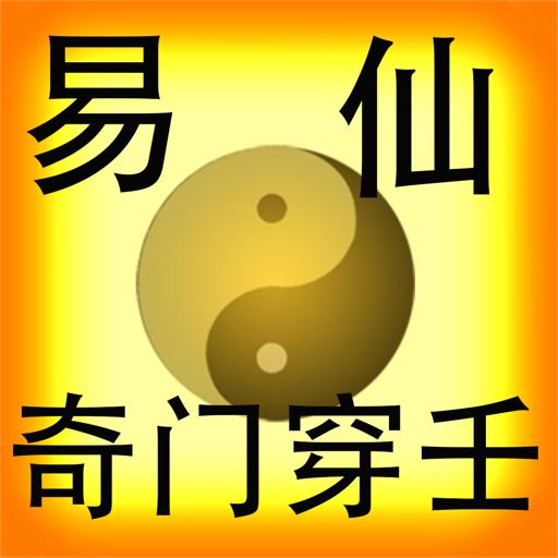 易仙奇門穿壬 for Mac