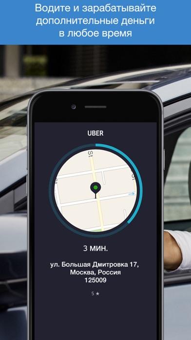 скачать приложение убер для клиентов для айфона - фото 3