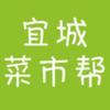 宜城菜市帮 Wiki