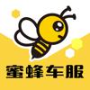 蜜蜂车服-有检测报告的二手车源 Wiki