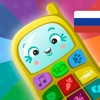 Телефон: игры для самых маленьких детей 3 - 5 лет
