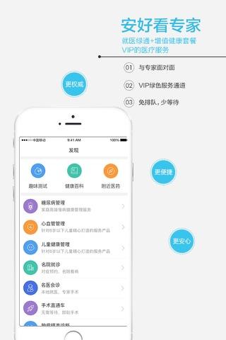 安好 - 全国家庭医生服务平台 screenshot 4
