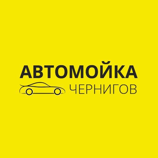 Автомойка - запись на мойку в Чернигове